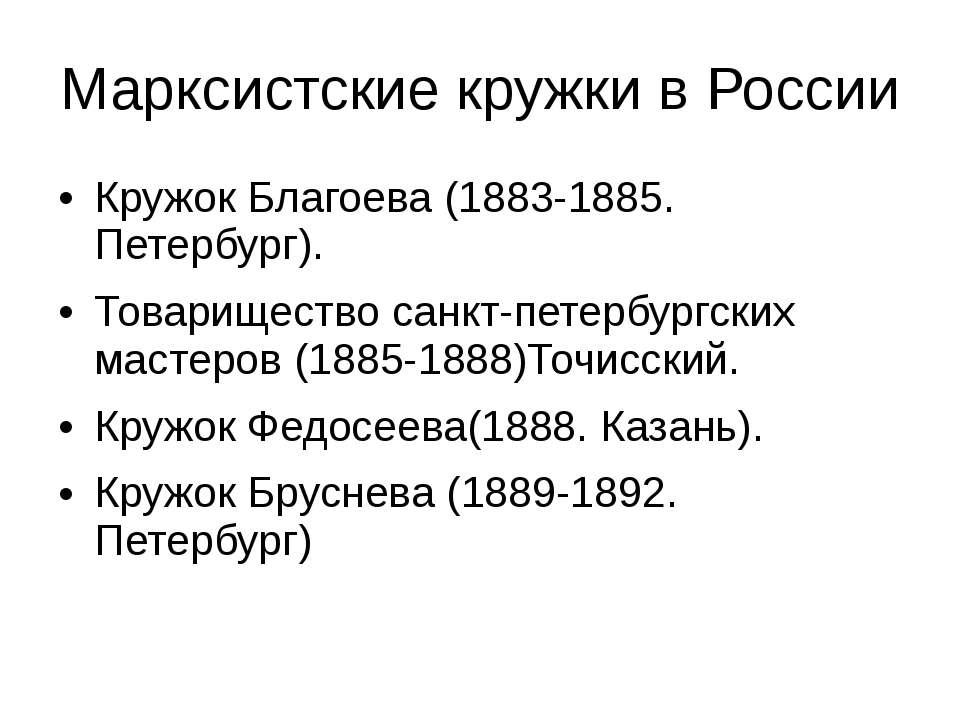Марксистские кружки в России Кружок Благоева (1883-1885. Петербург). Товарище...