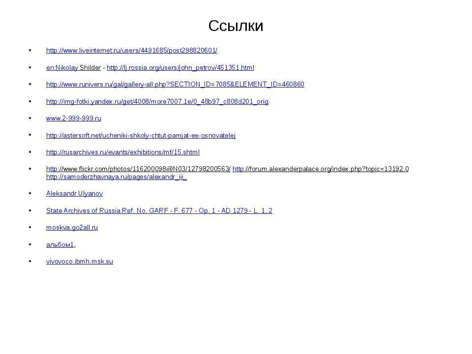 Ссылки http://www.liveinternet.ru/users/4491685/post298820601/ en:Nikolay Shi...