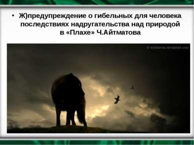 Ж)предупреждение о гибельных для человека последствиях надругательства над пр...