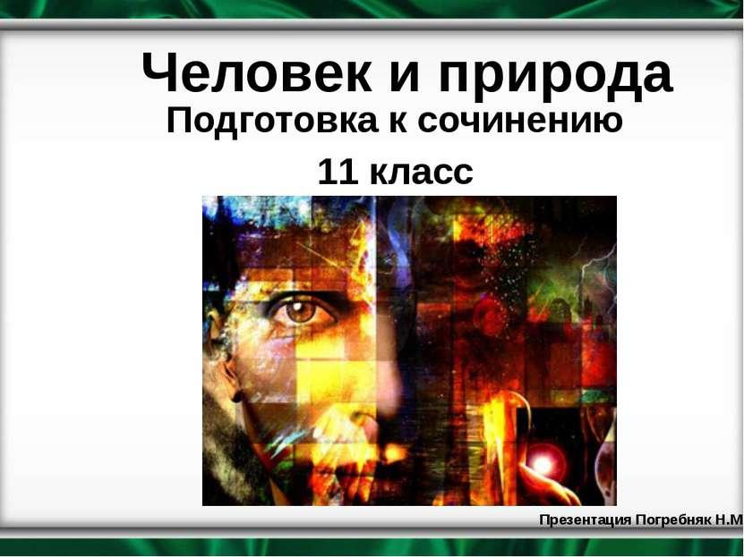Человек и природа Подготовка к сочинению 11 класс Презентация Погребняк Н.М.