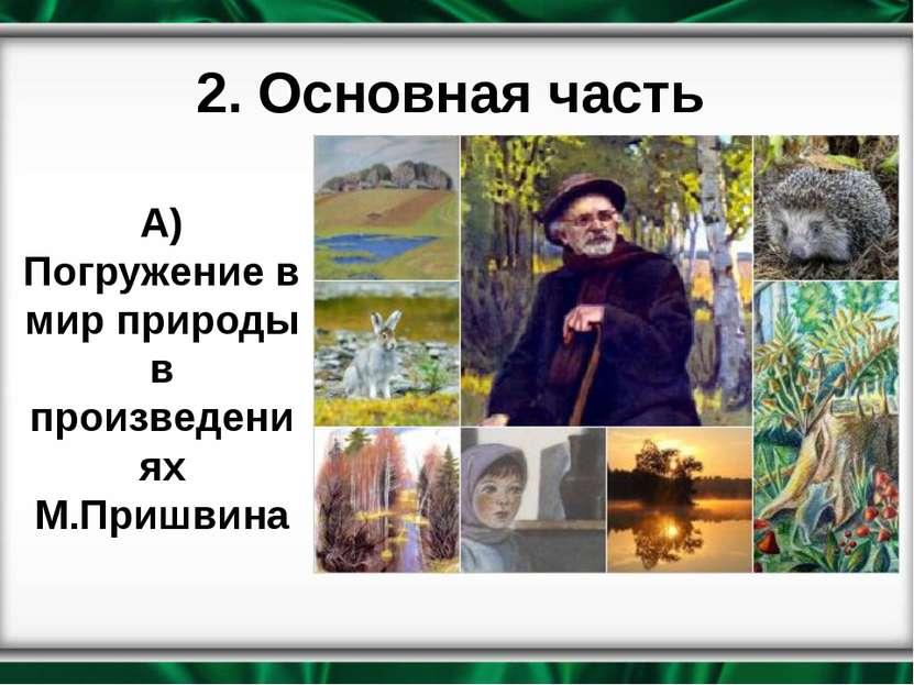 2. Основная часть А) Погружение в мир природы в произведениях М.Пришвина