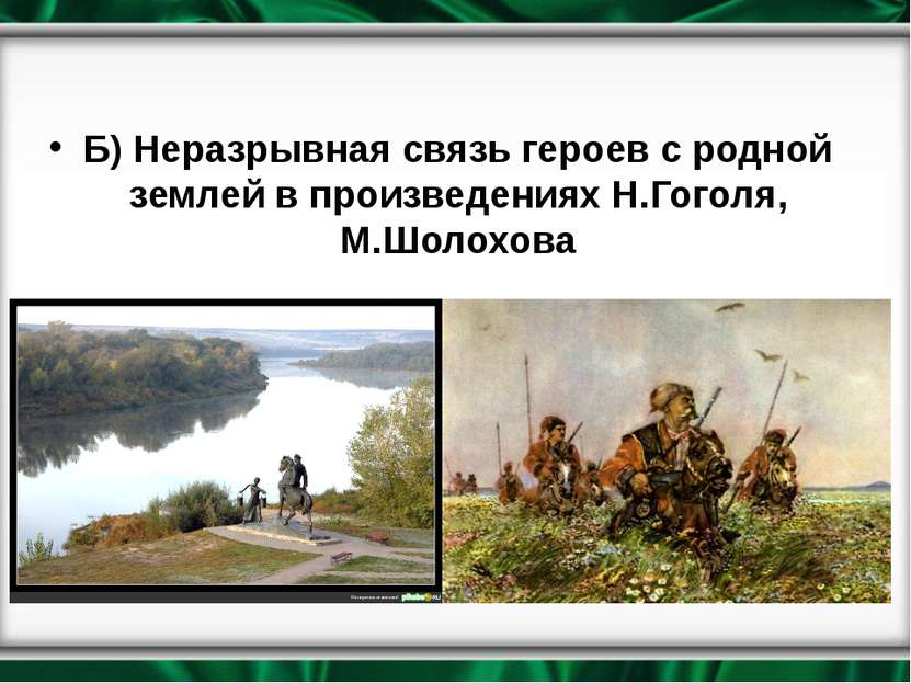 Б) Неразрывная связь героев с родной землей в произведениях Н.Гоголя, М.Шолохова