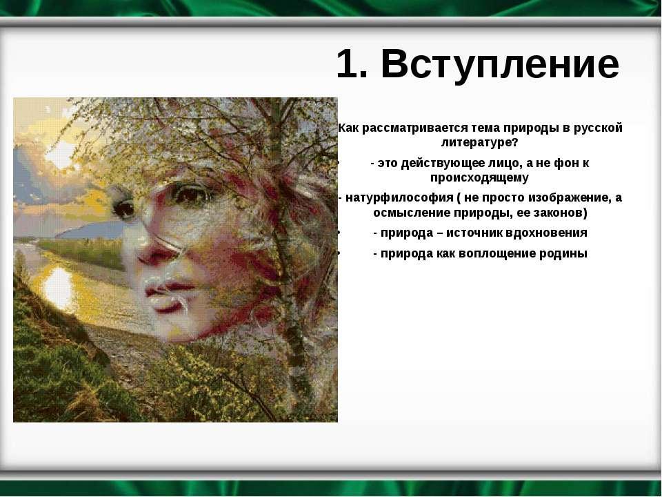 1. Вступление Как рассматривается тема природы в русской литературе? - это де...