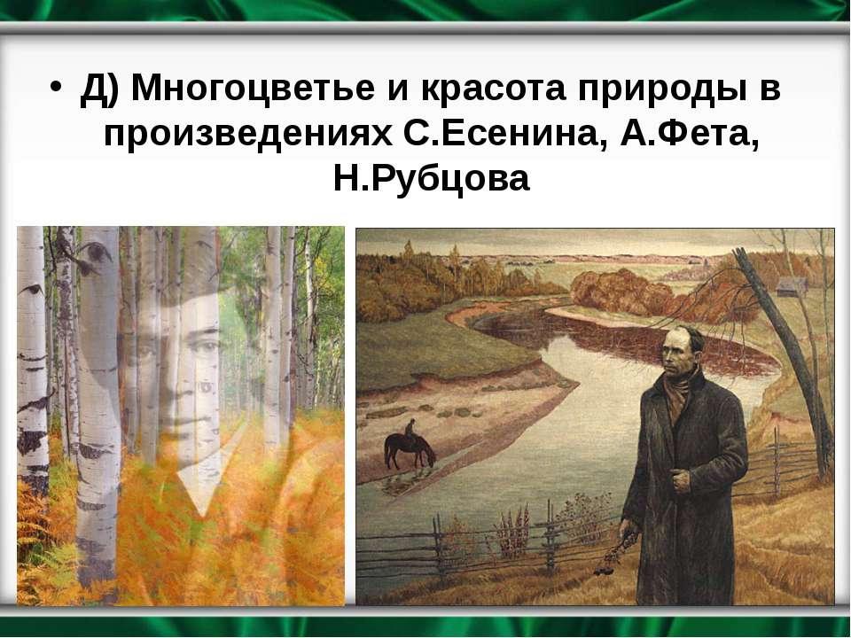 Д) Многоцветье и красота природы в произведениях С.Есенина, А.Фета, Н.Рубцова