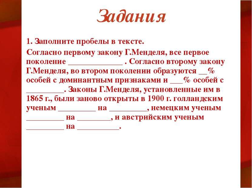 Задания 1. Заполните пробелы в тексте. Согласно первому закону Г.Менделя, все...