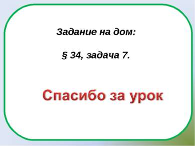 Задание на дом: § 34, задача 7.