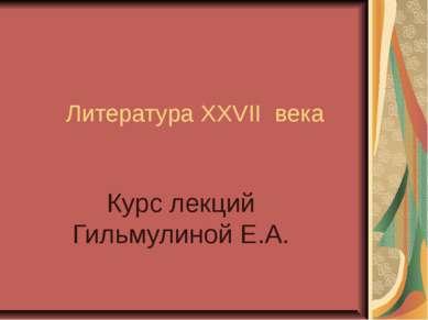 Литература XXVII века Курс лекций Гильмулиной Е.А.