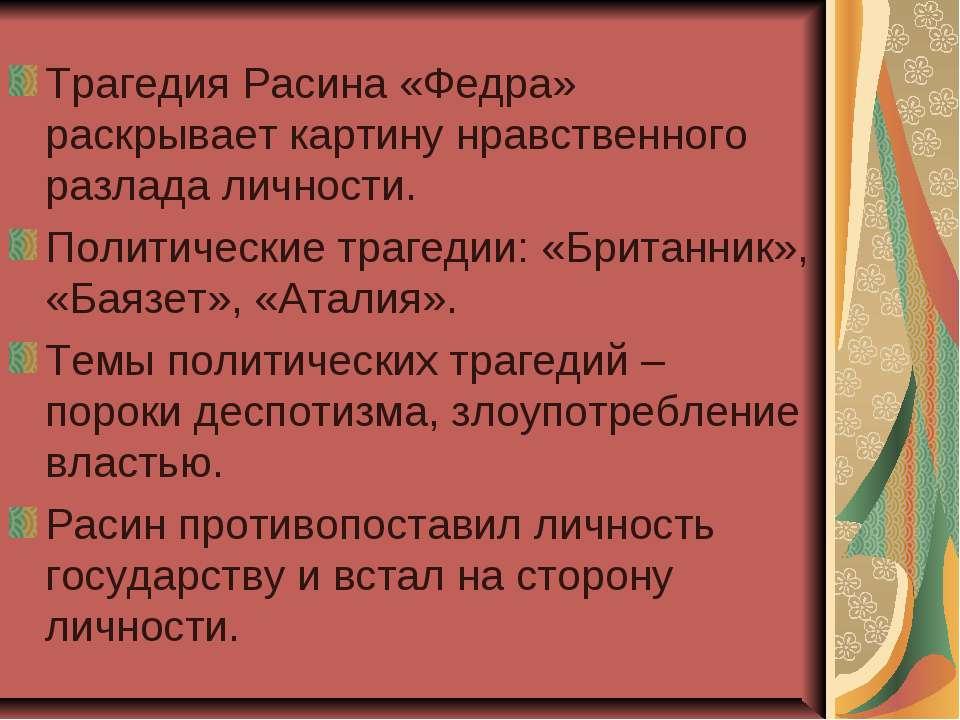 Трагедия Расина «Федра» раскрывает картину нравственного разлада личности. По...