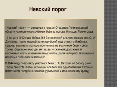 Невский порог «Невский порог» — мемориал в городе Отрадное Ленинградской обла...