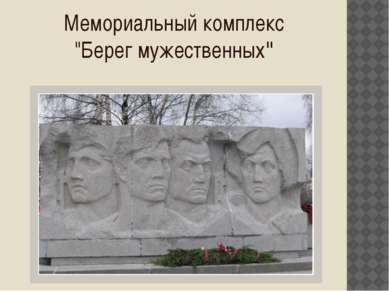 """Мемориальный комплекс """"Берег мужественных"""""""