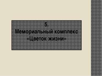 5. Мемориальный комплекс «Цветок жизни»