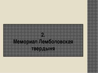 2. Мемориал Лемболовская твердыня