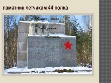 памятник летчикам 44 полка