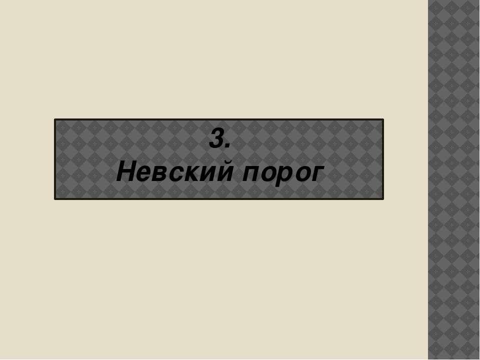 3. Невский порог