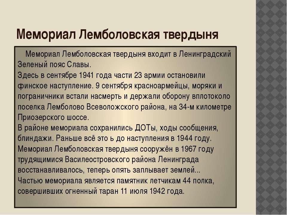 Мемориал Лемболовская твердыня Мемориал Лемболовская твердыня входит в Ленинг...