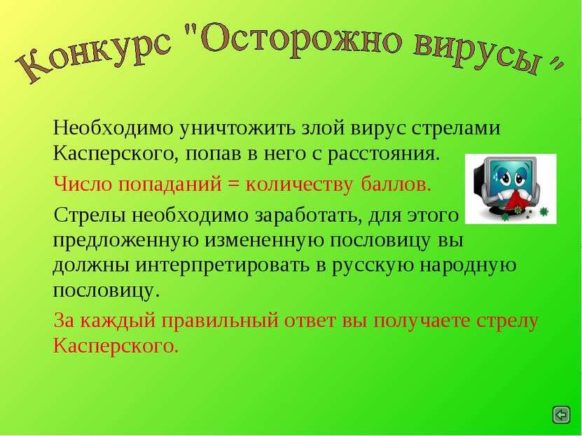 Необходимо уничтожить злой вирус стрелами Касперского, попав в него с расстоя...