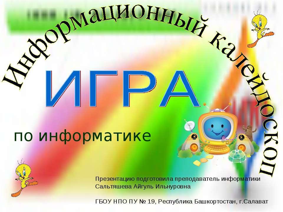 по информатике Презентацию подготовила преподаватель информатики Сальтяшева А...