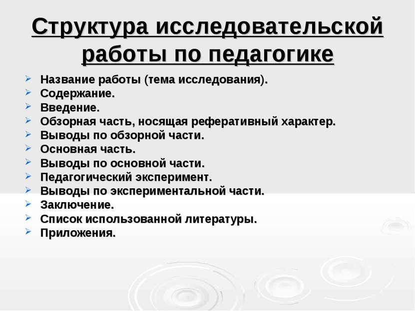 Структура исследовательской работы по педагогике Название работы (тема исслед...