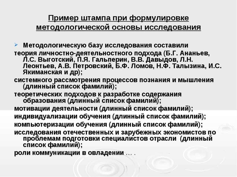 Пример штампа при формулировке методологической основы исследования Методолог...