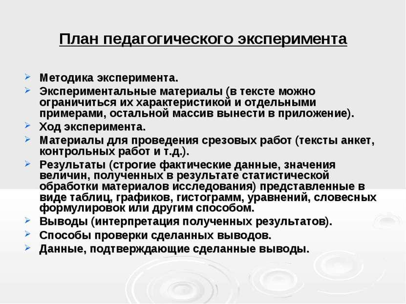 План педагогического эксперимента Методика эксперимента. Экспериментальные ма...