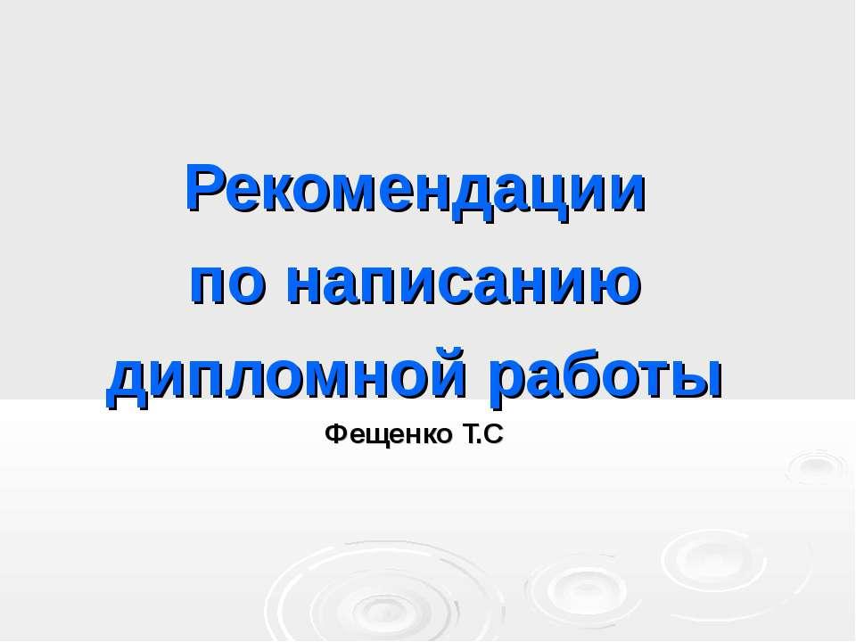 Рекомендации по написанию дипломной работы Фещенко Т.С