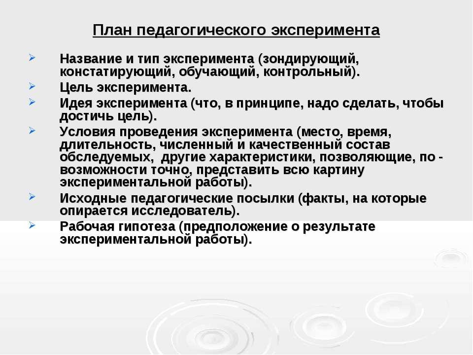 План педагогического эксперимента Название и тип эксперимента (зондирующий, к...