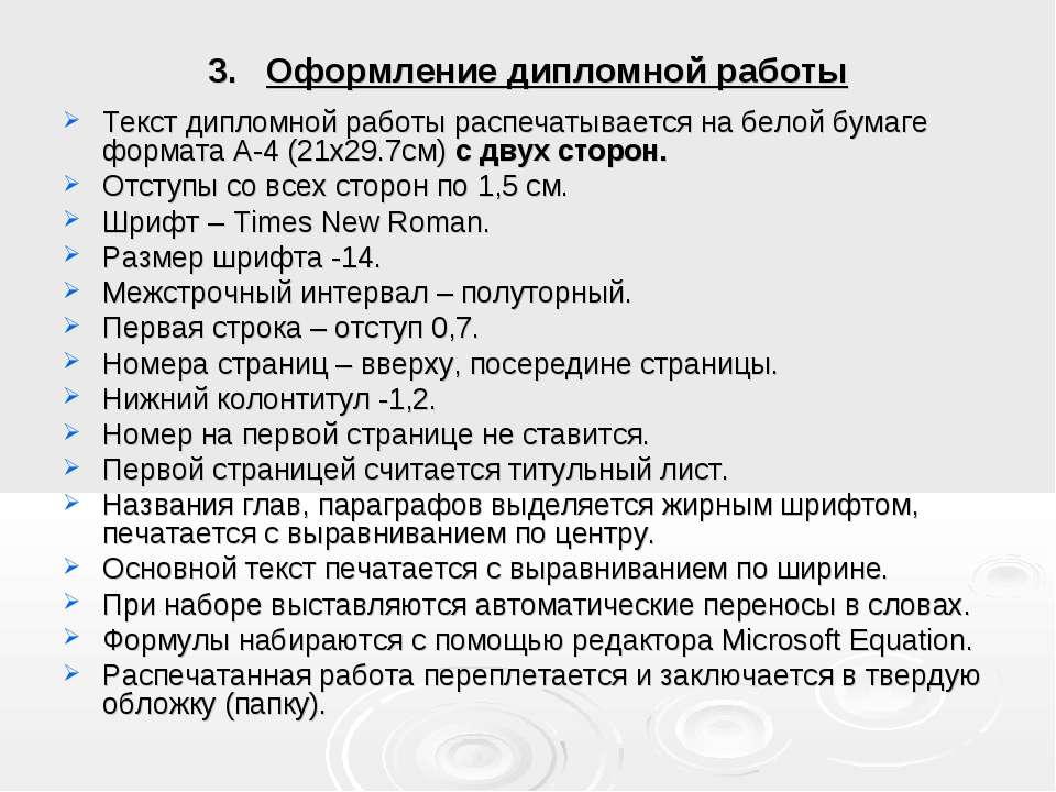 3. Оформление дипломной работы Текст дипломной работы распечатывается на бело...