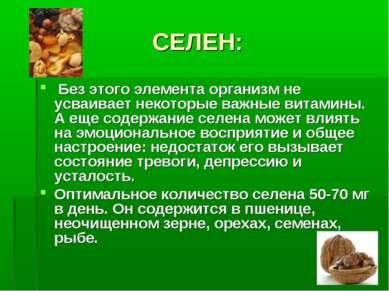 СЕЛЕН: Без этого элемента организм не усваивает некоторые важные витамины. А ...