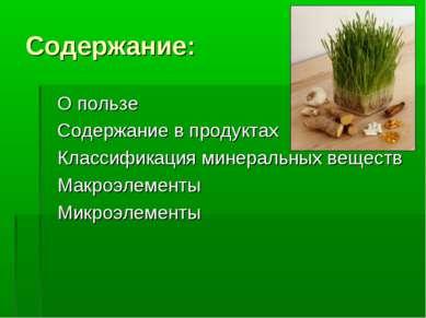 Содержание: О пользе Содержание в продуктах Классификация минеральных веществ...