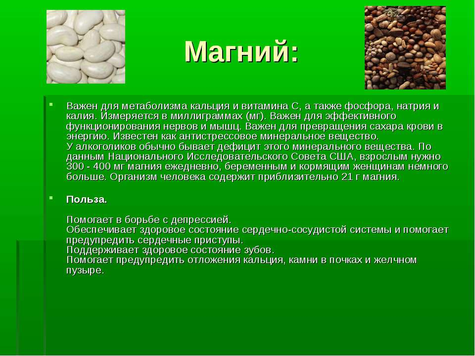Магний: Важен для метаболизма кальция и витамина С, а также фосфора, натрия и...