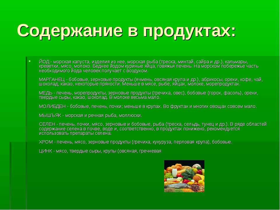 Содержание в продуктах: ЙОД - морская капуста, изделия из нее, морская рыба (...