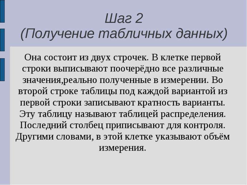 Шаг 2 (Получение табличных данных) Она состоит из двух строчек. В клетке перв...