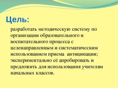 Цель: разработать методическую систему по организации образовательного и восп...