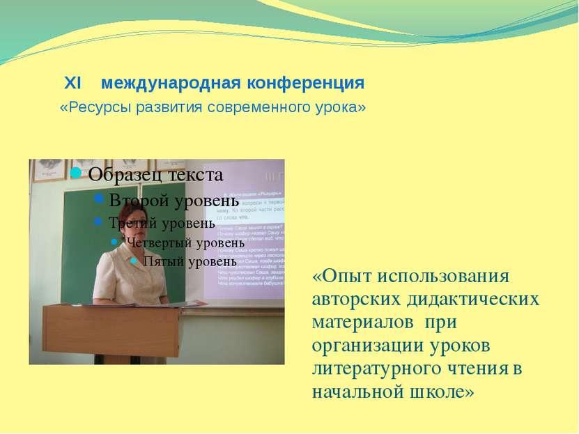 ХI международная конференция «Ресурсы развития современного урока» «Опыт испо...