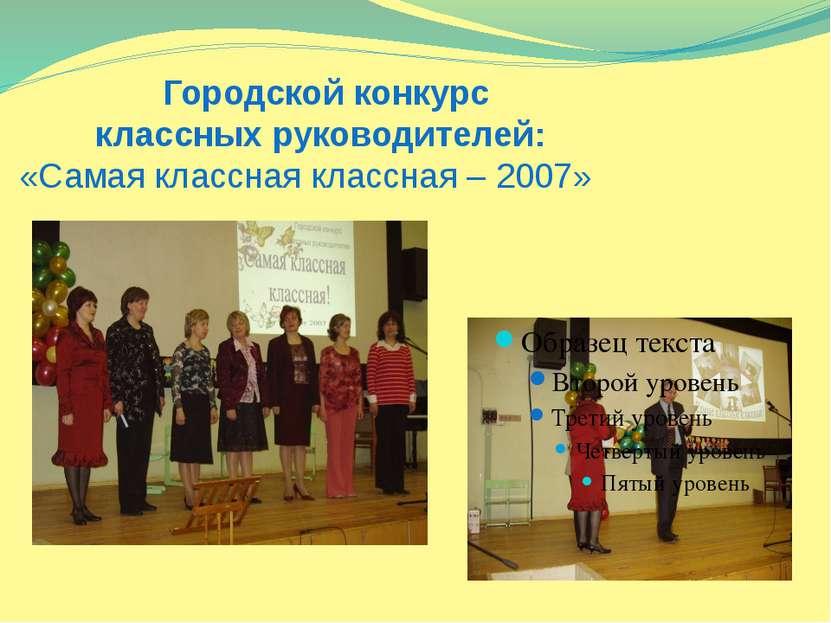 Городской конкурс классных руководителей: «Самая классная классная – 2007»