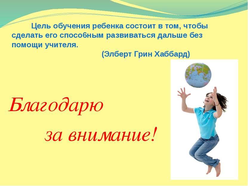 Цель обучения ребенка состоит в том, чтобы сделать его спосо6ным развиваться ...