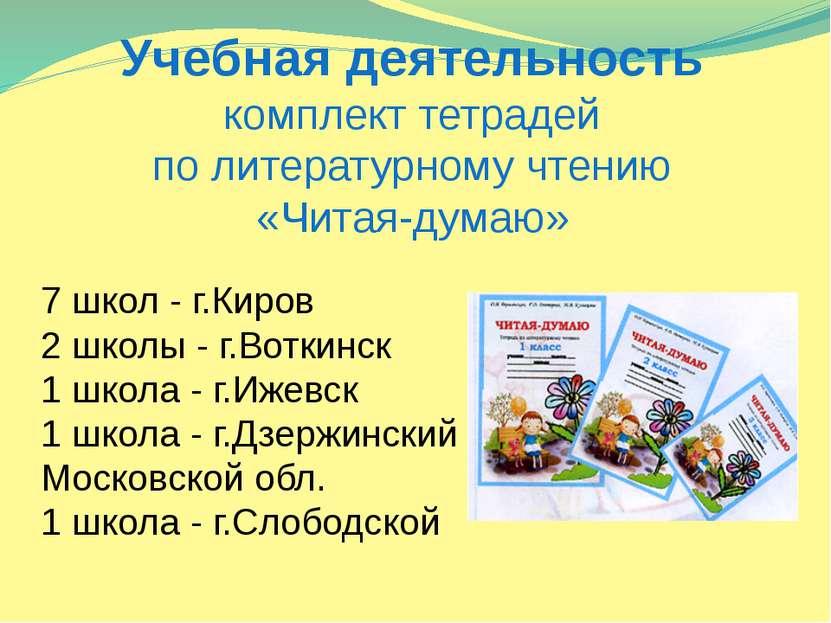 Учебная деятельность комплект тетрадей по литературному чтению «Читая-думаю» ...