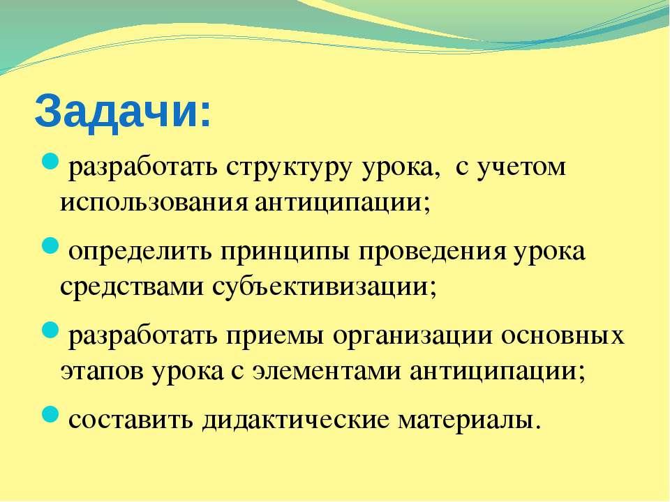 Задачи: разработать структуру урока, с учетом использования антиципации; опре...