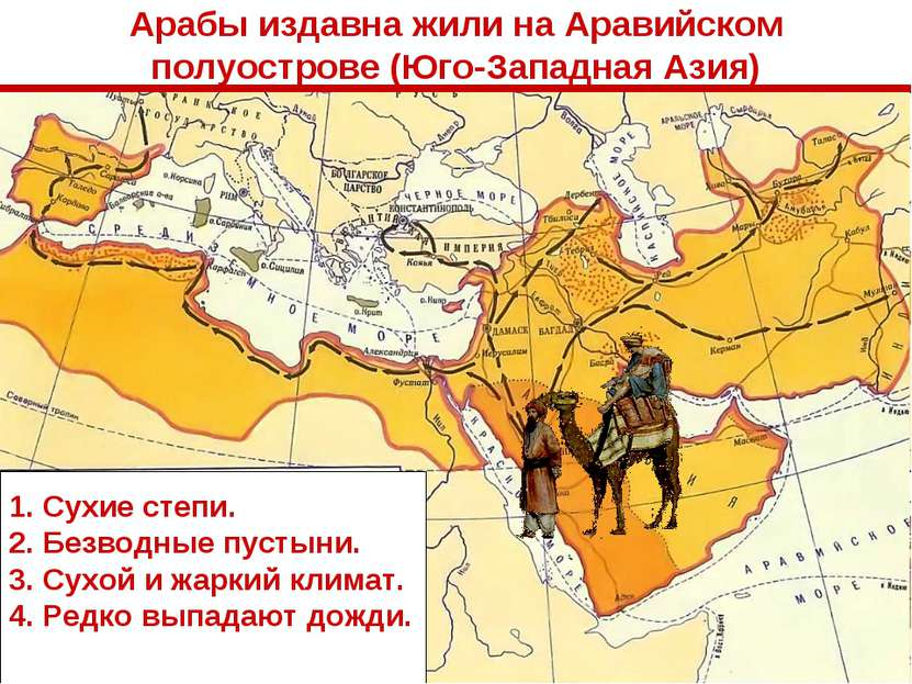 Арабы издавна жили на Аравийском полуострове (Юго-Западная Азия) Сухие степи....