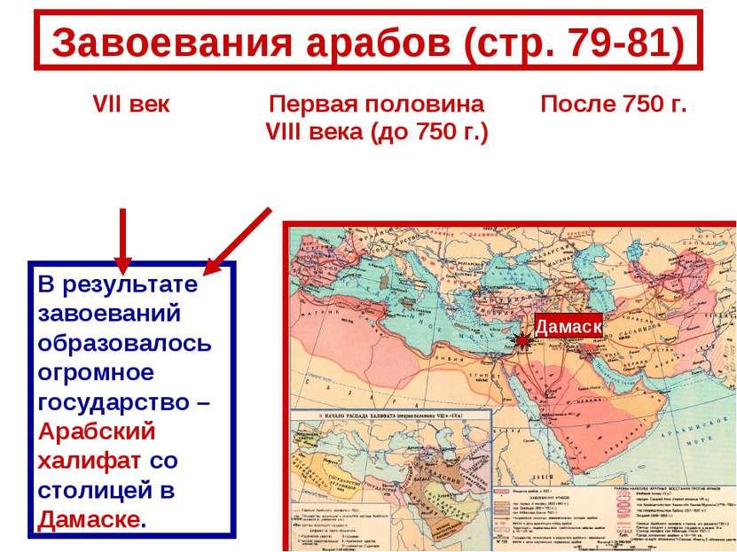 Завоевания арабов (стр. 79-81) В результате завоеваний образовалось огромное ...