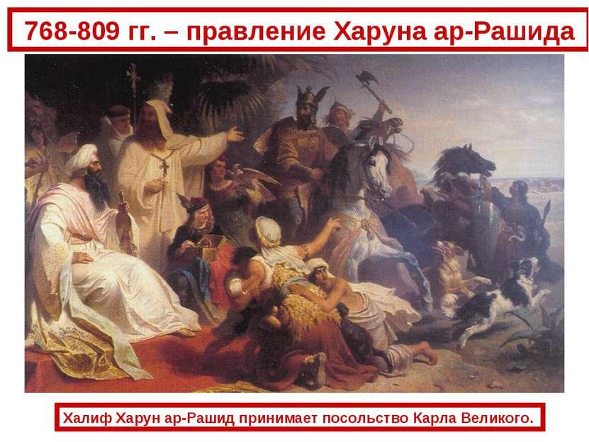 768-809 гг. – правление Харуна ар-Рашида Халиф Харун ар-Рашид принимает посол...