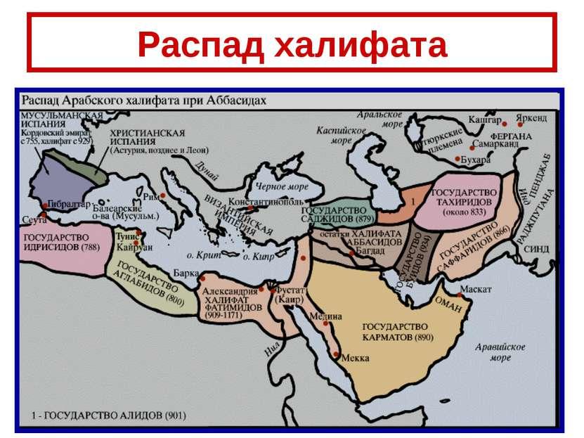 Распад халифата