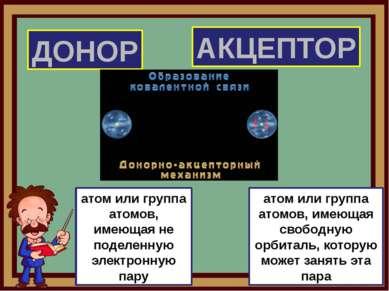 ДОНОР АКЦЕПТОР атом или группа атомов, имеющая не поделенную электронную пару...