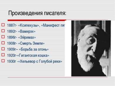 Произведения писателя: 1887г- «Ксипехузы», «Манифест пяти» 1892г- «Вамирэх» 1...