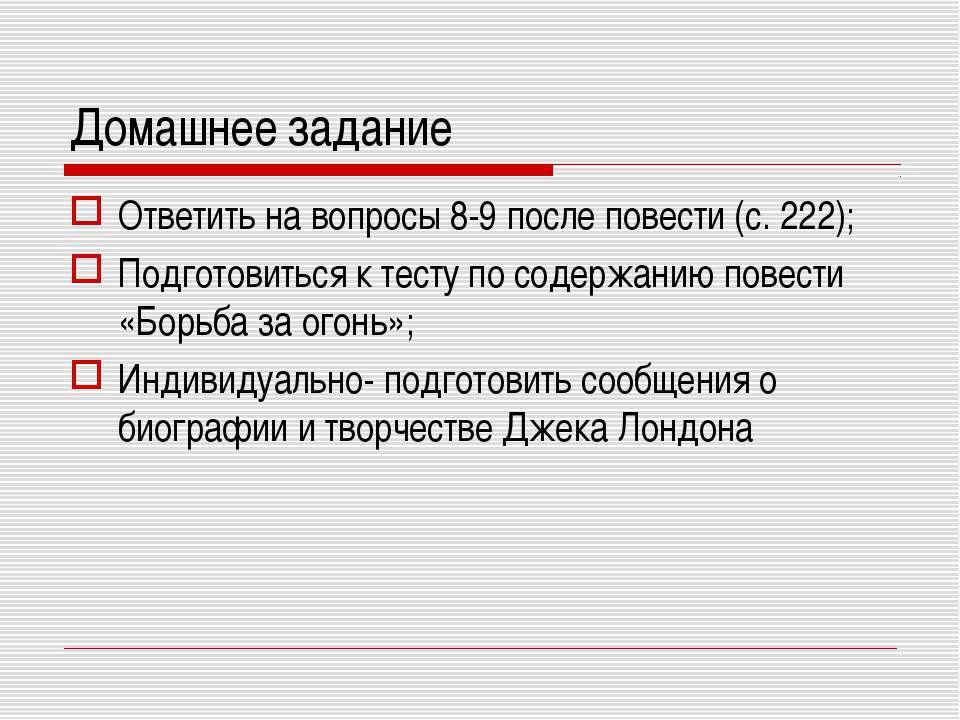 Домашнее задание Ответить на вопросы 8-9 после повести (с. 222); Подготовитьс...