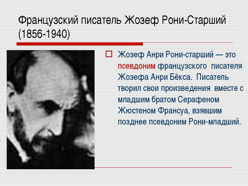 Французский писатель Жозеф Рони-Старший (1856-1940) Жозеф Анри Рони-старший —...