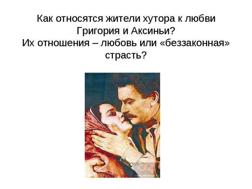 Как относятся жители хутора к любви Григория и Аксиньи? Их отношения – любовь...
