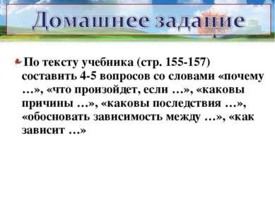 По тексту учебника (стр. 155-157) составить 4-5 вопросов со словами «почему …...