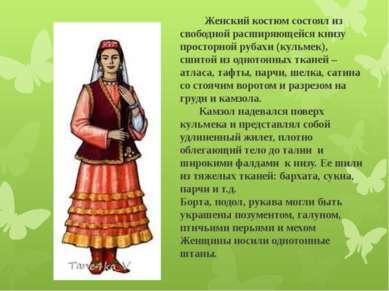 Женский костюм состоял из свободной расширяющейся книзу просторной рубахи (ку...