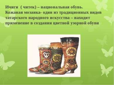 Ичиги ( читек) – национальная обувь. Кожаная мозаика- один из традиционных ви...